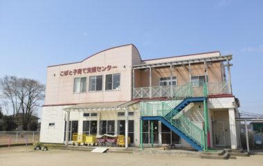 子育て支援 センター